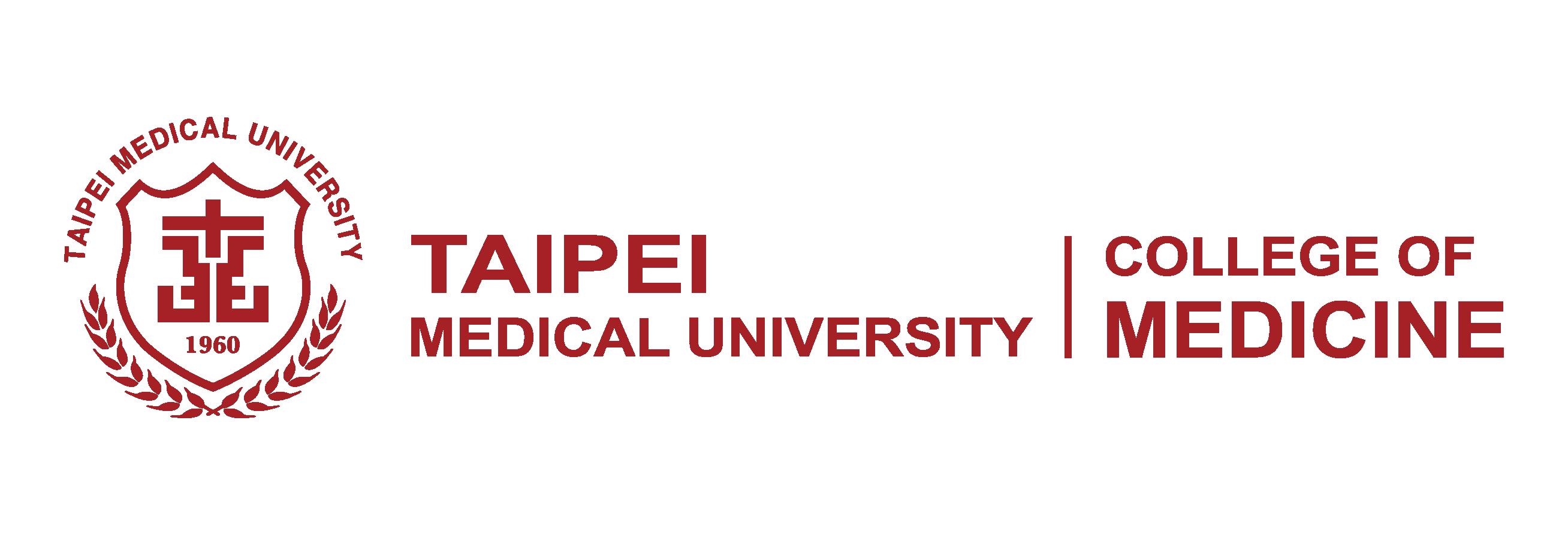 臺北醫學大學醫學院 College of Medicine, Taipei Medical University